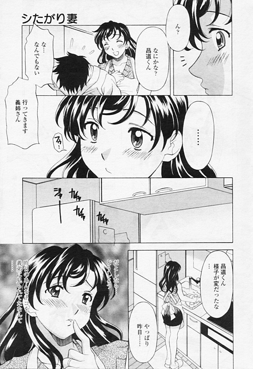 Comic TENMA 2005-08 67
