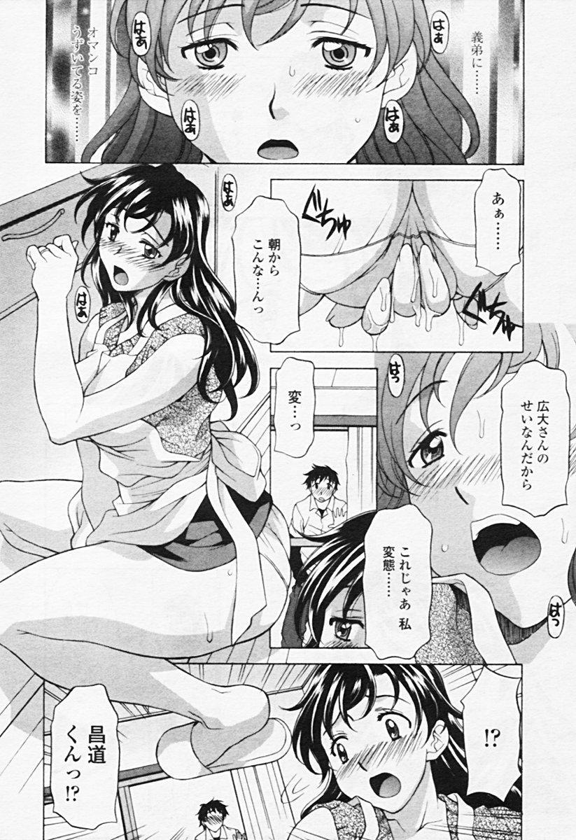 Comic TENMA 2005-08 68