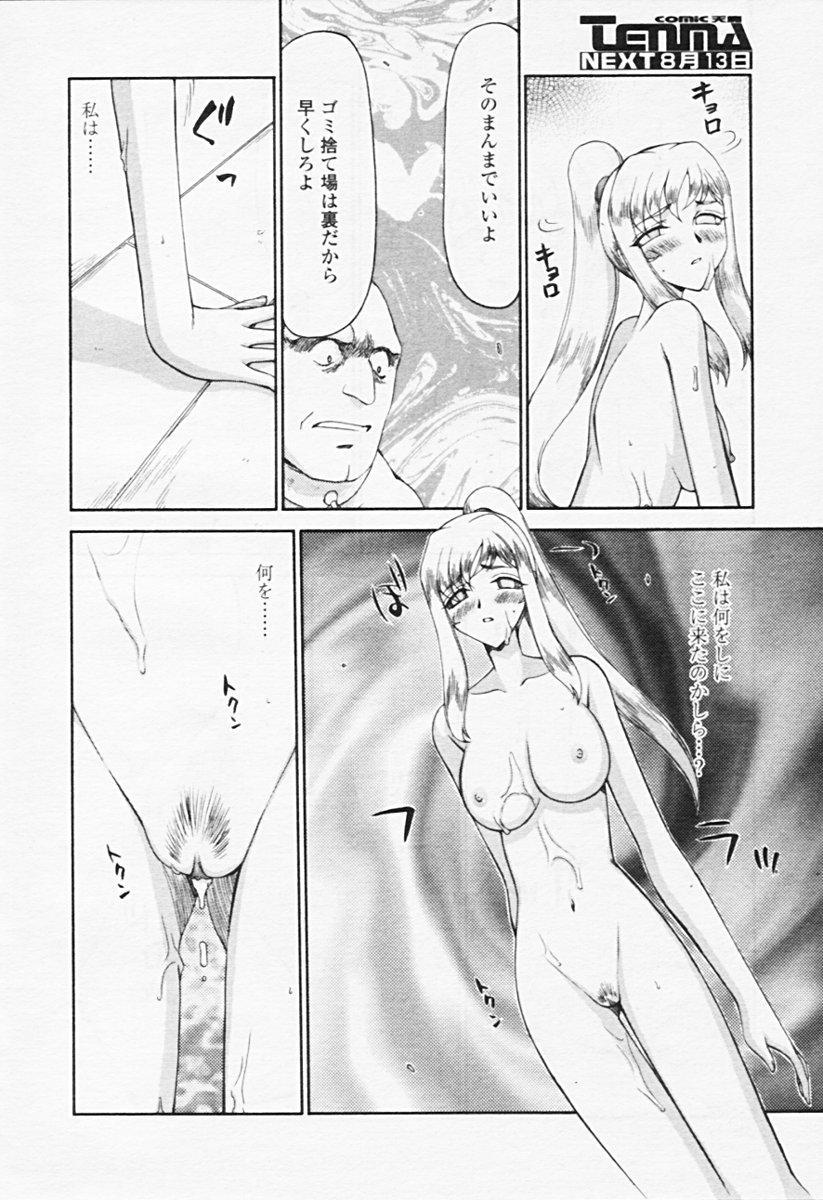 Comic TENMA 2005-08 88