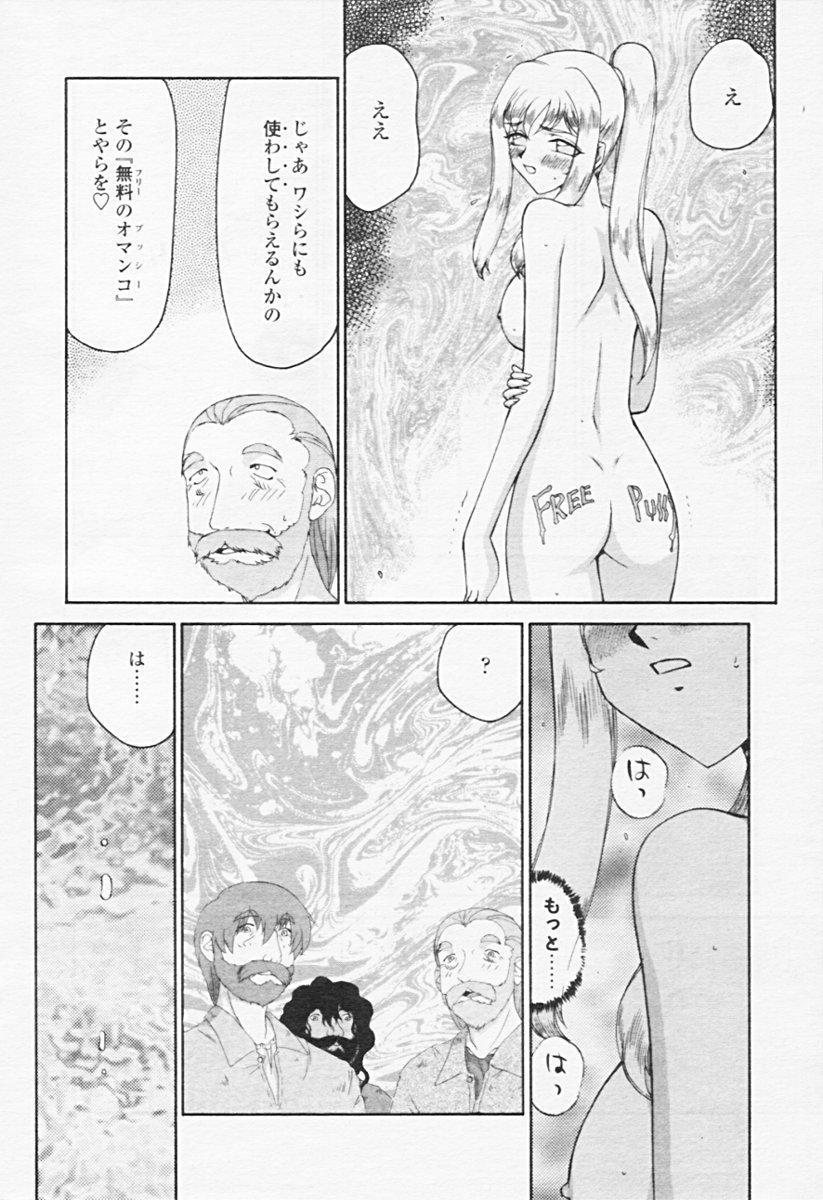 Comic TENMA 2005-08 92