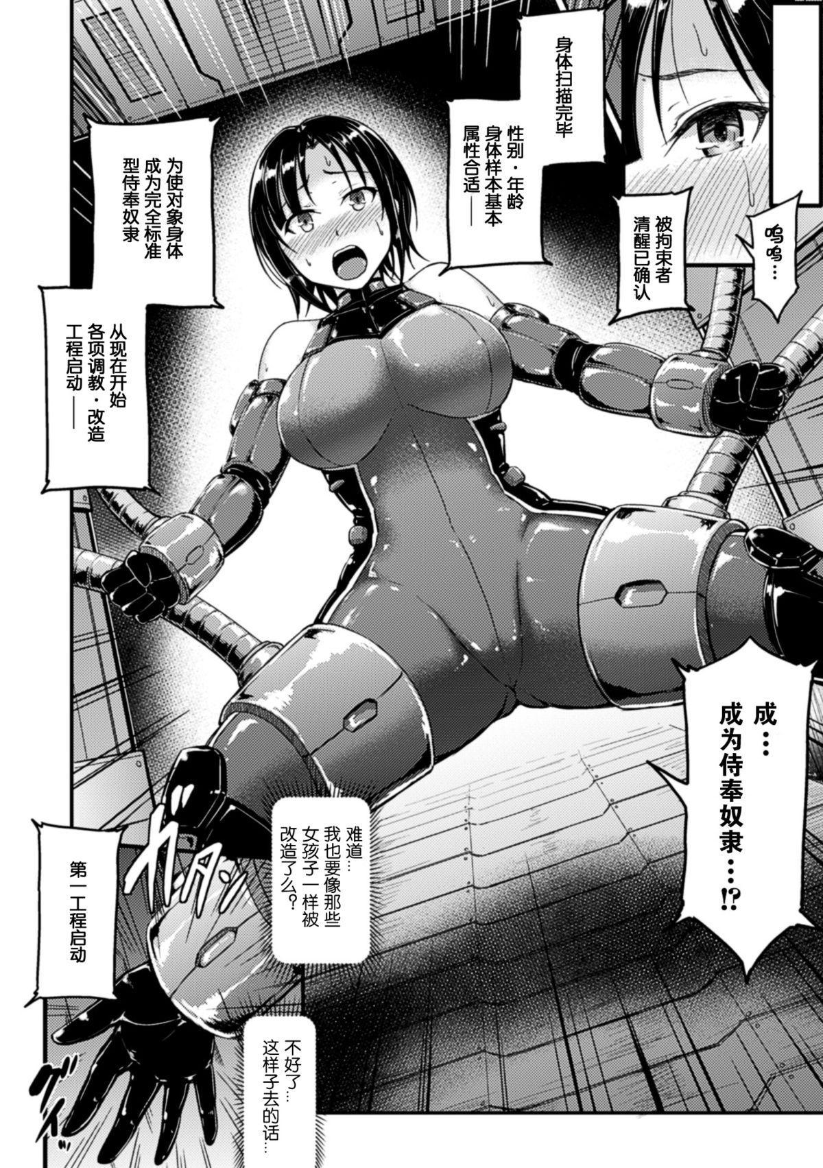 Dorei Kikan - Akumu no Seizou Koujou   The Factory of Nightmares 3