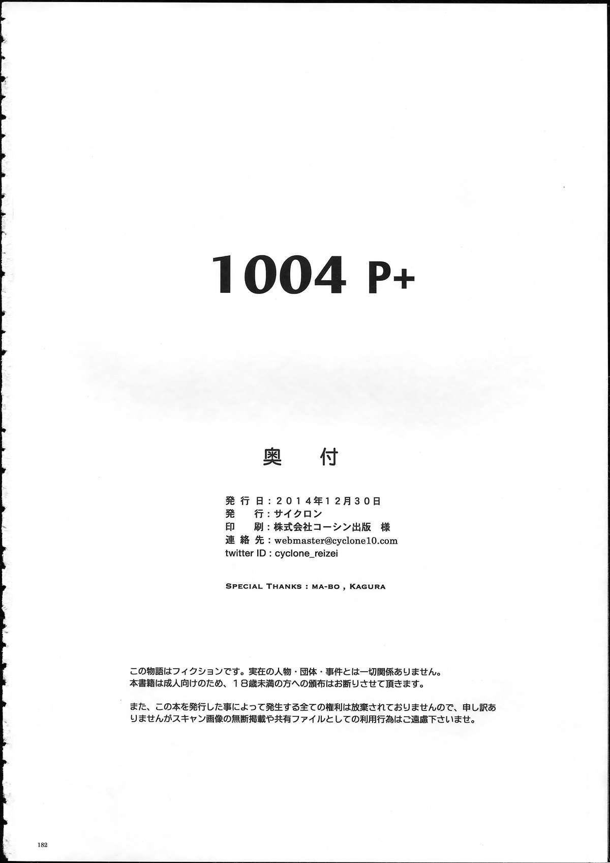 1004P+ Cyclone no Soushuuhen 206