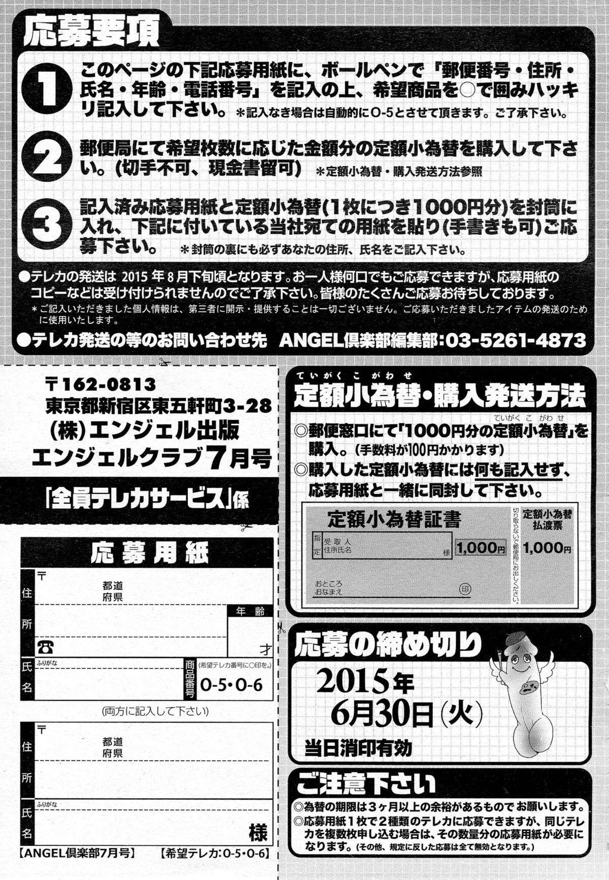 ANGEL Club 2015-07 206
