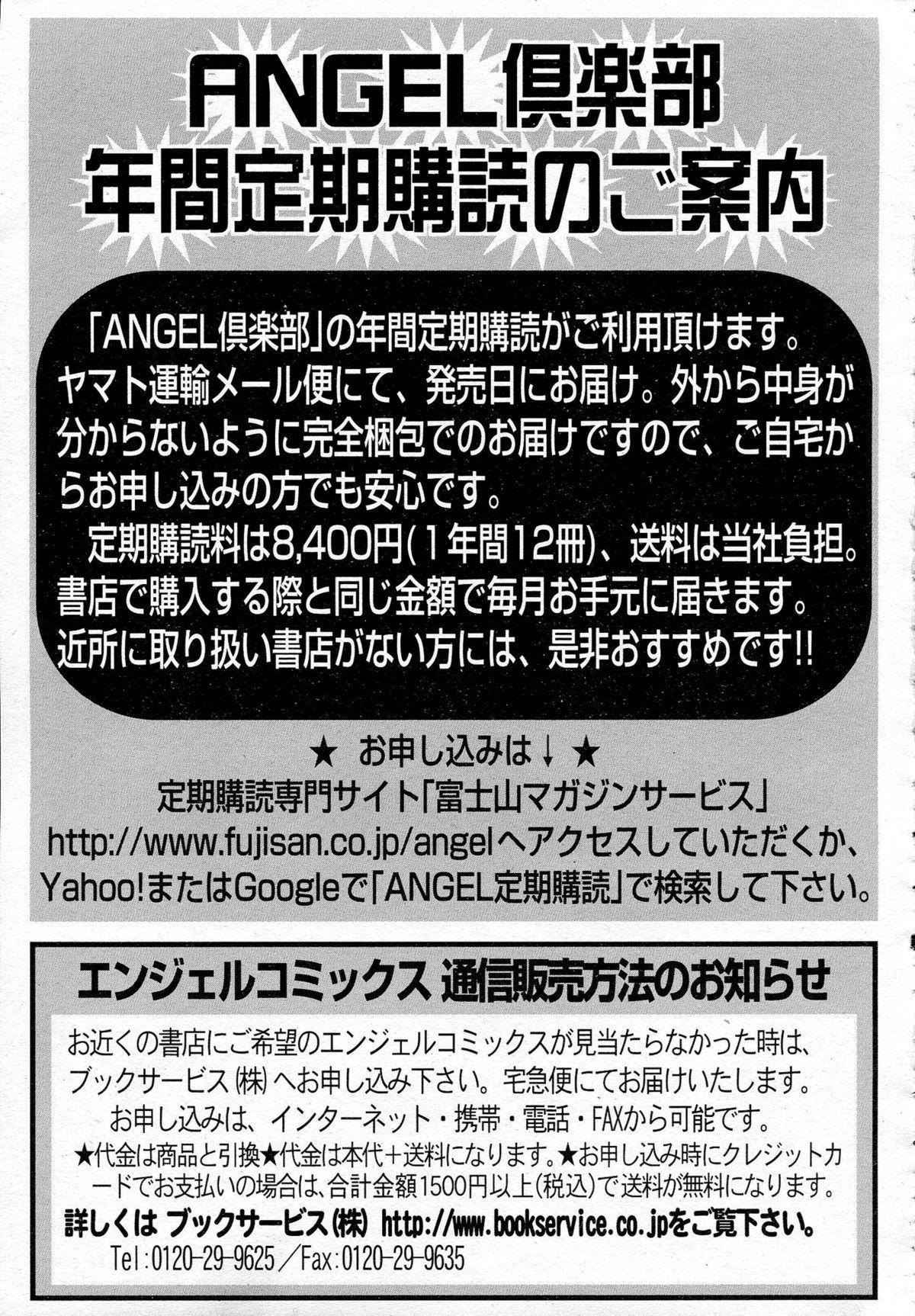 ANGEL Club 2015-07 452