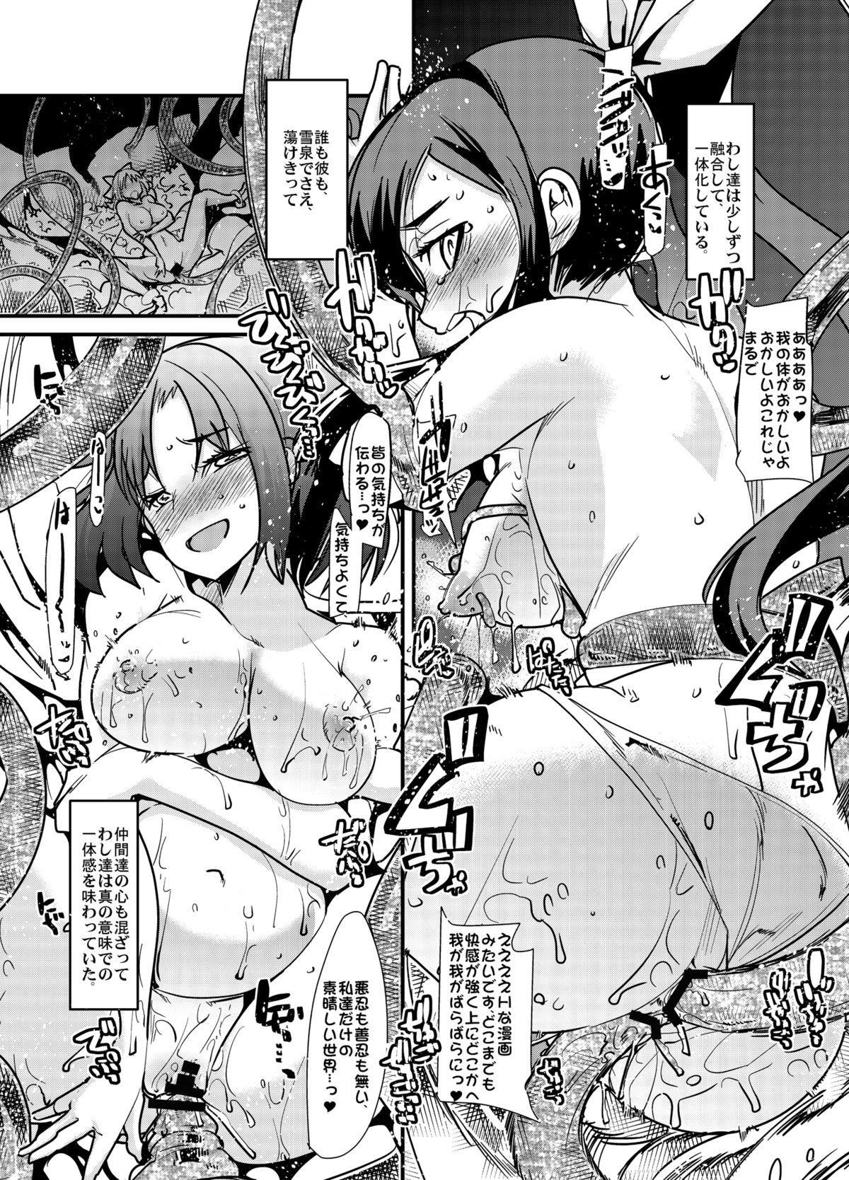 Otome Ninpouchou Shoujo Sange 13