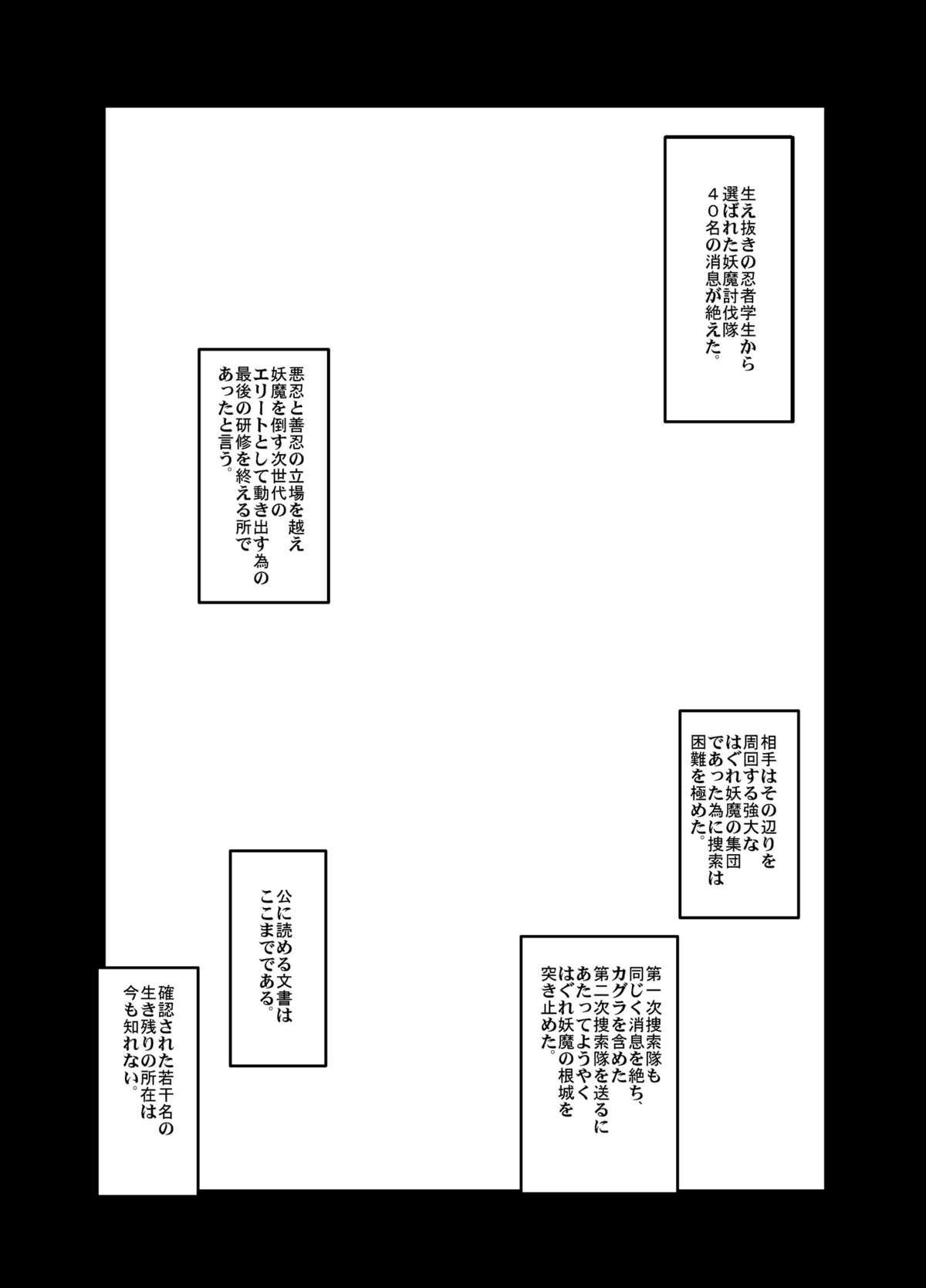 Otome Ninpouchou Shoujo Sange 1