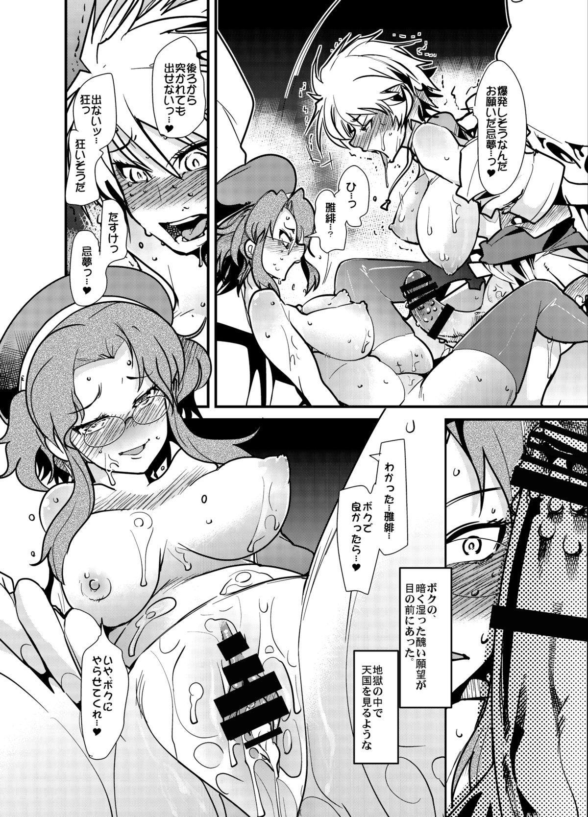 Otome Ninpouchou Shoujo Sange 8