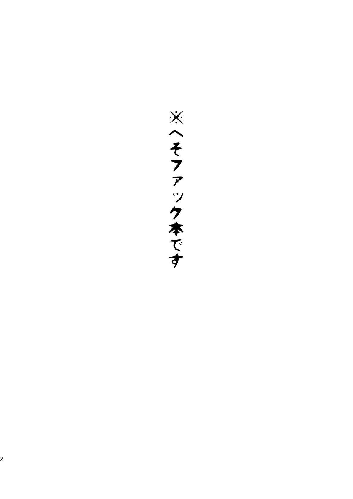 Aichi-kun no o Heso ni Ride 1