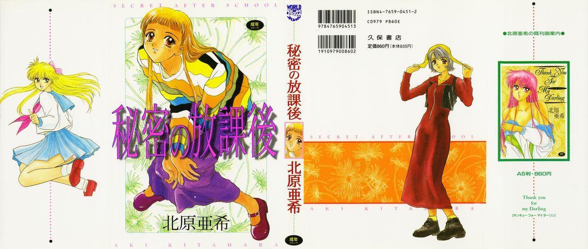 Himitsu no Houkago 0