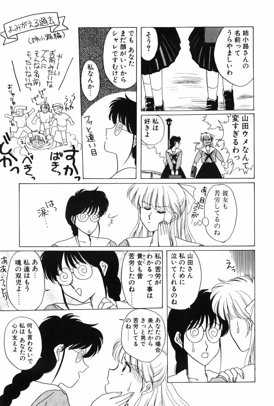 Himitsu no Houkago 14