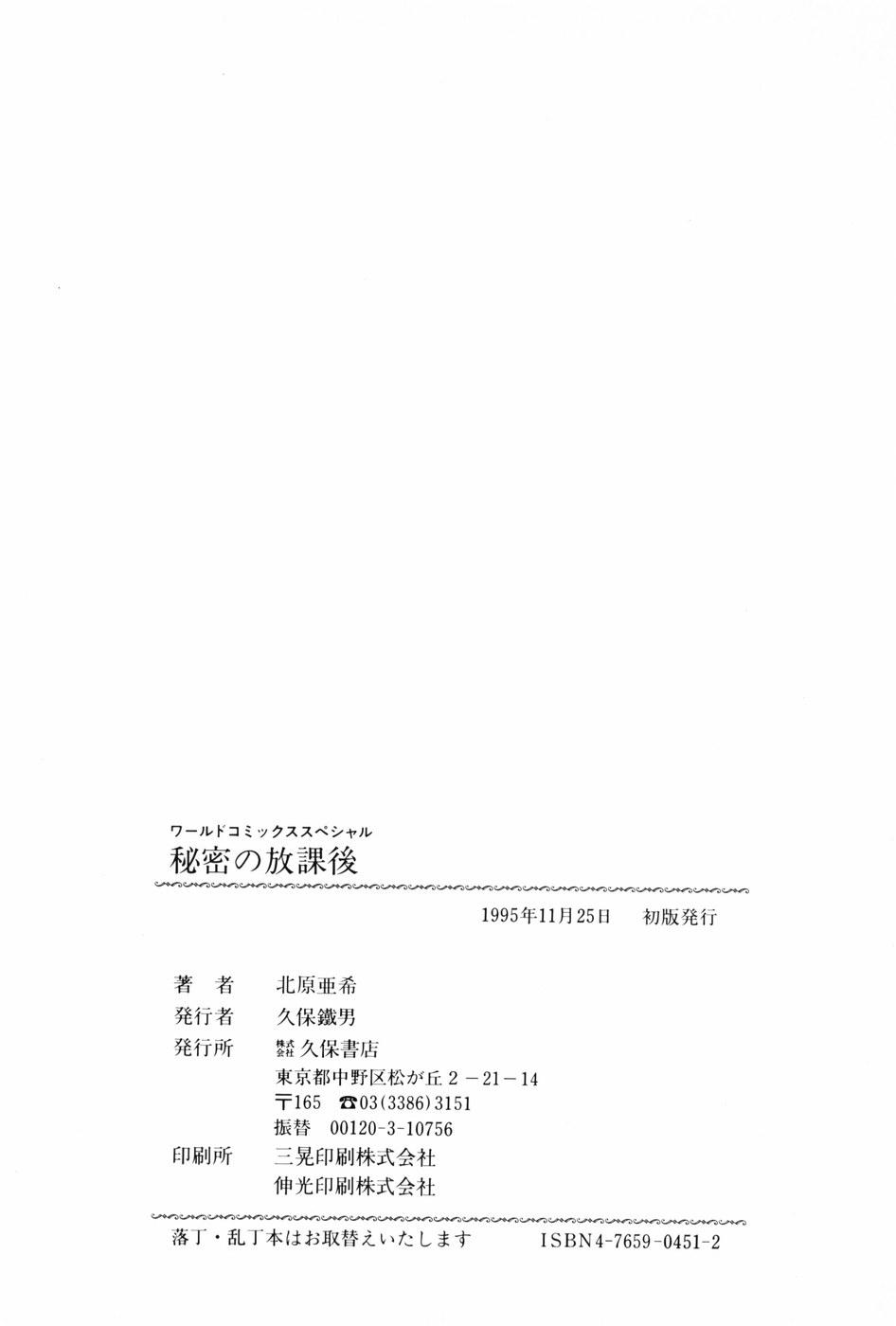 Himitsu no Houkago 165