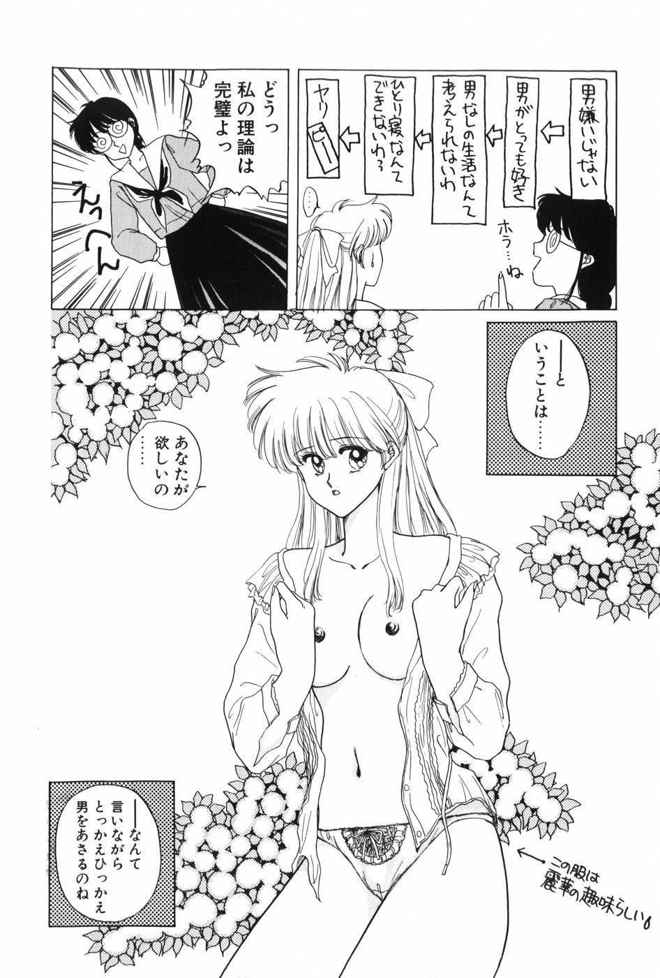 Himitsu no Houkago 17