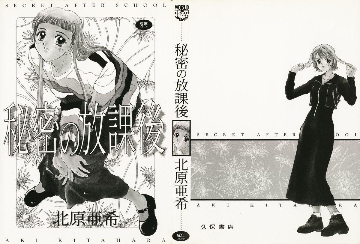 Himitsu no Houkago 1