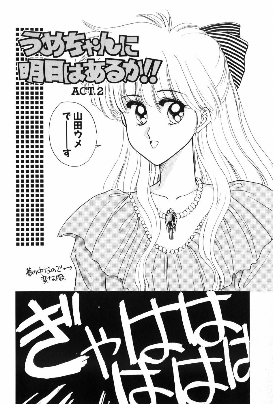 Himitsu no Houkago 23