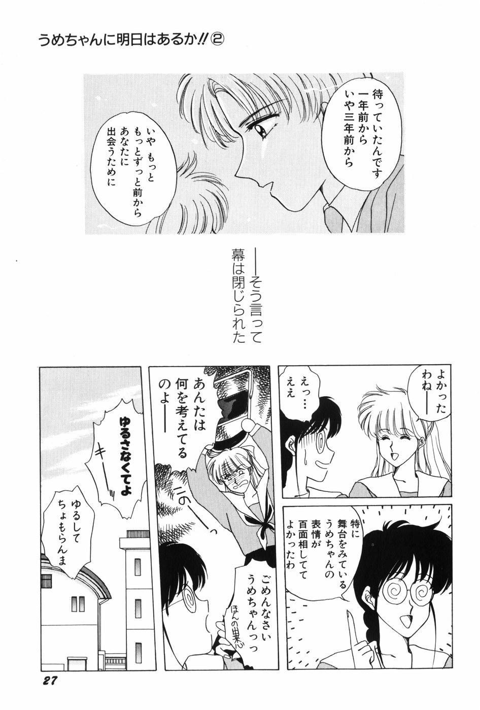 Himitsu no Houkago 28