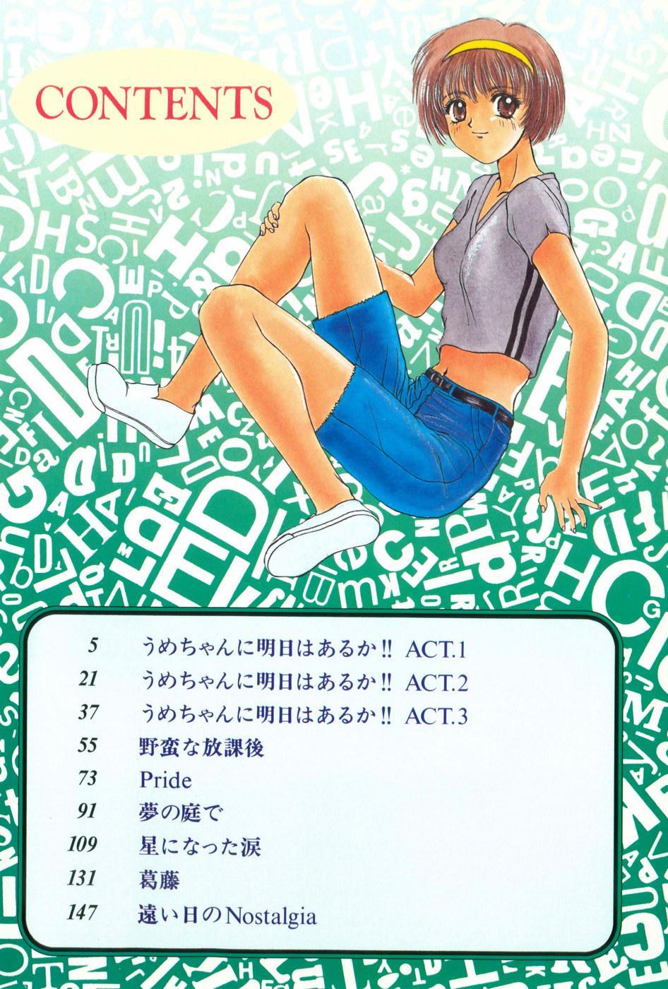Himitsu no Houkago 5