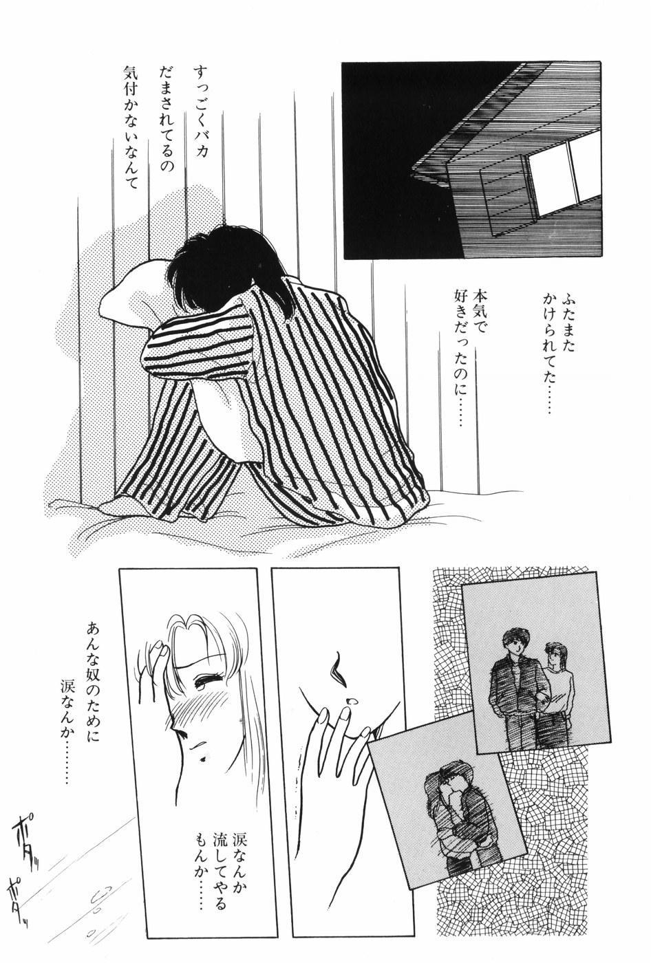 Himitsu no Houkago 78