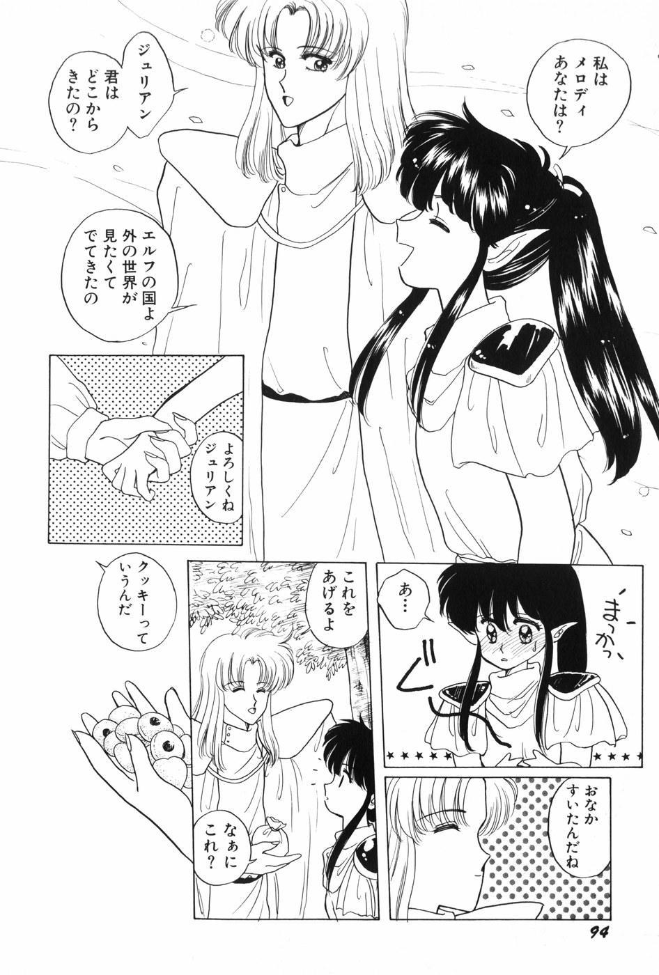 Himitsu no Houkago 95