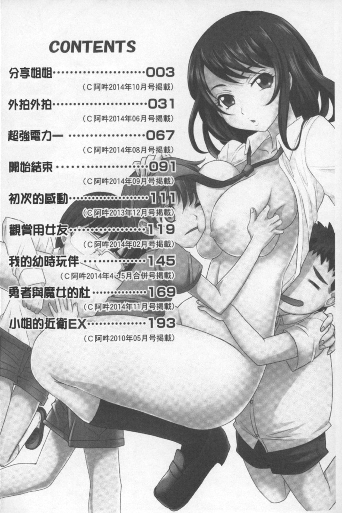 Onesho   淫姊正太 2