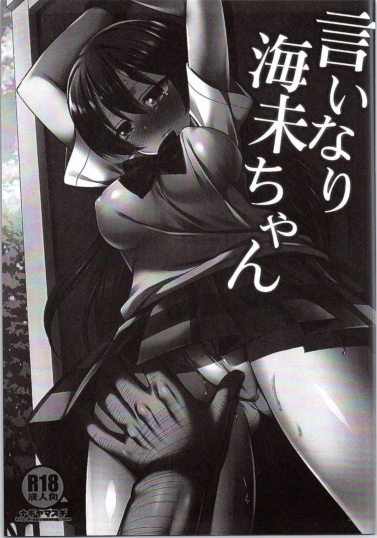 Iinari Umi-chan 1