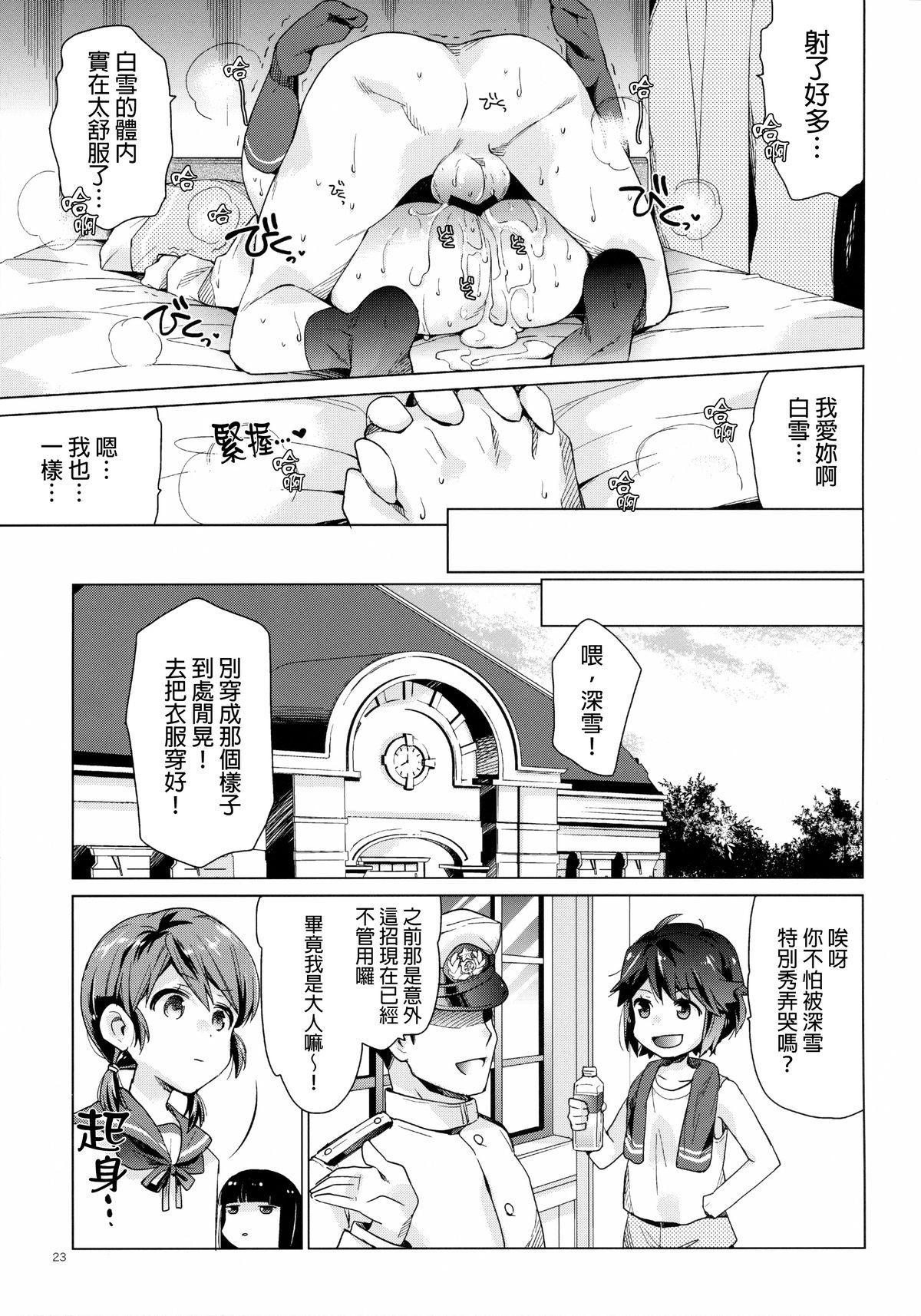 Shirayuki to Koi suru Hibi 2 21