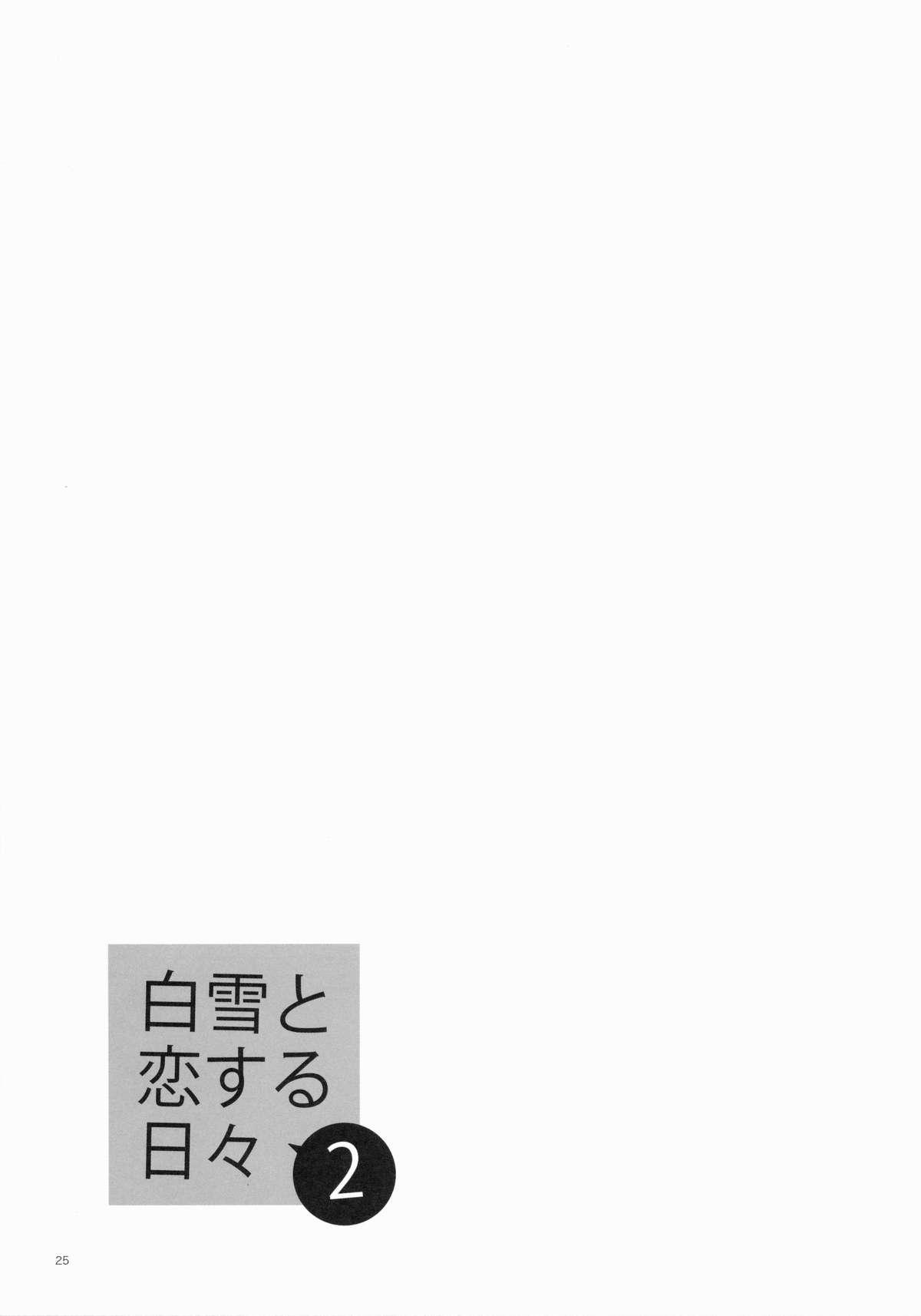 Shirayuki to Koi suru Hibi 2 23