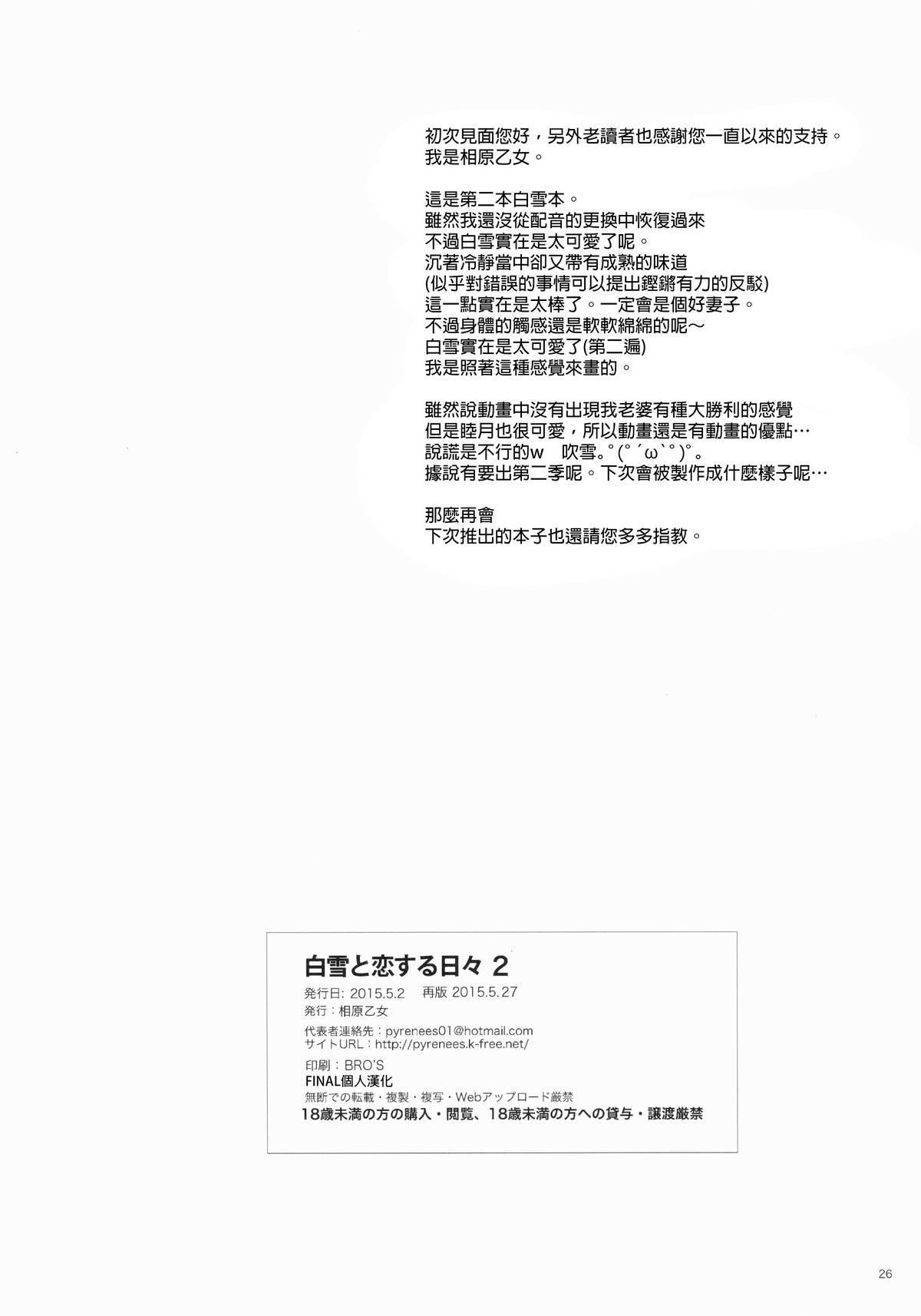 Shirayuki to Koi suru Hibi 2 24