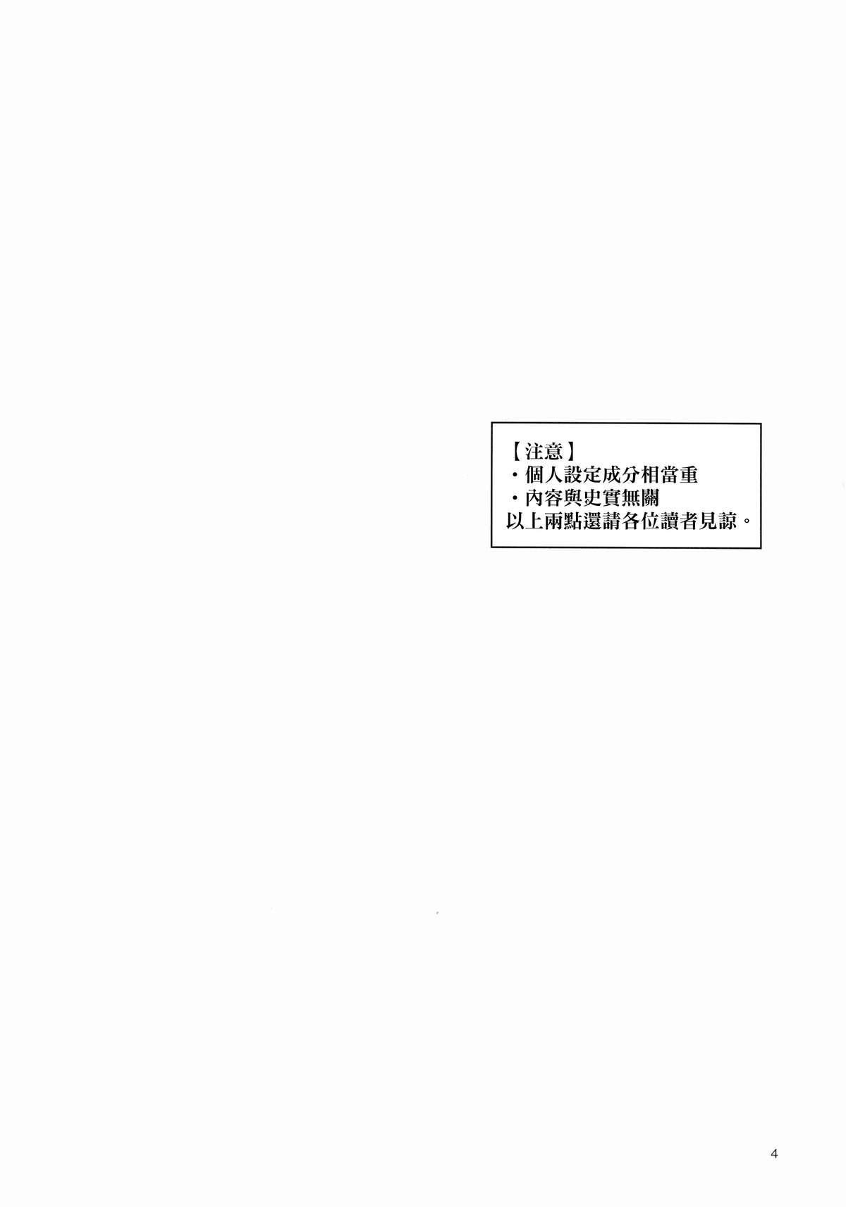 Shirayuki to Koi suru Hibi 2 2