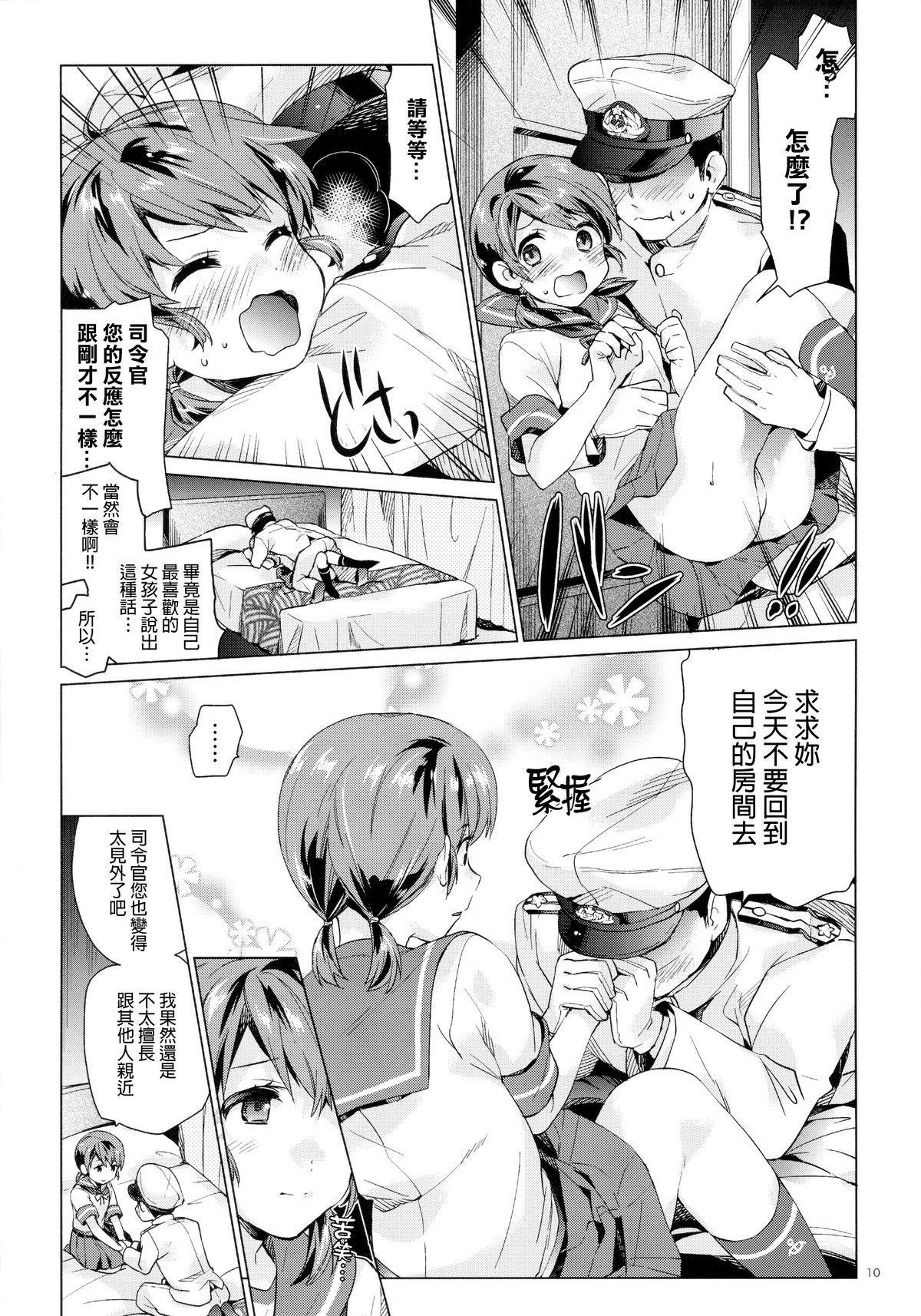 Shirayuki to Koi suru Hibi 2 8
