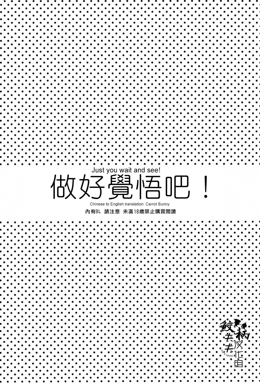 Kakugo shitoke yo! | Just you wait and see! 1