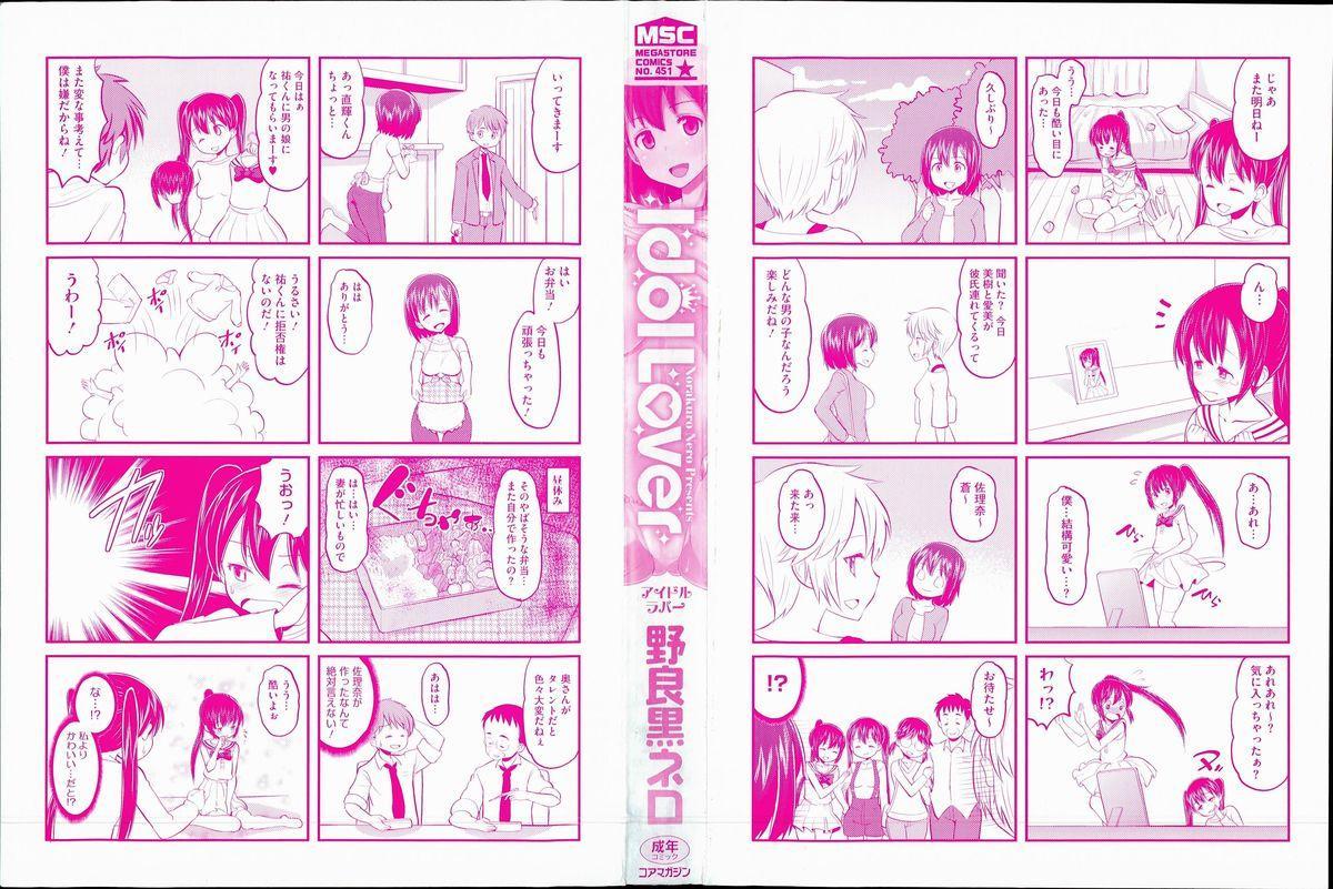 Idol Lover 2