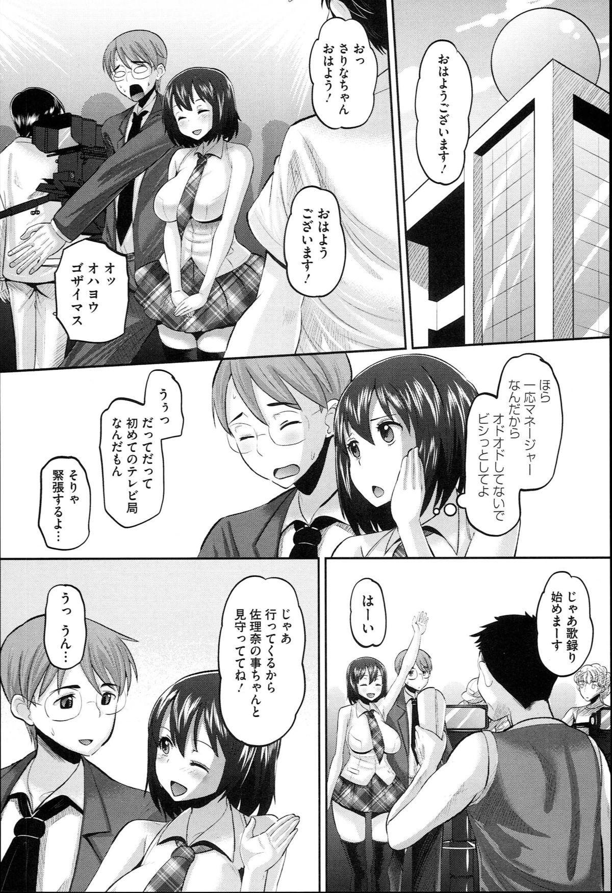 Idol Lover 29