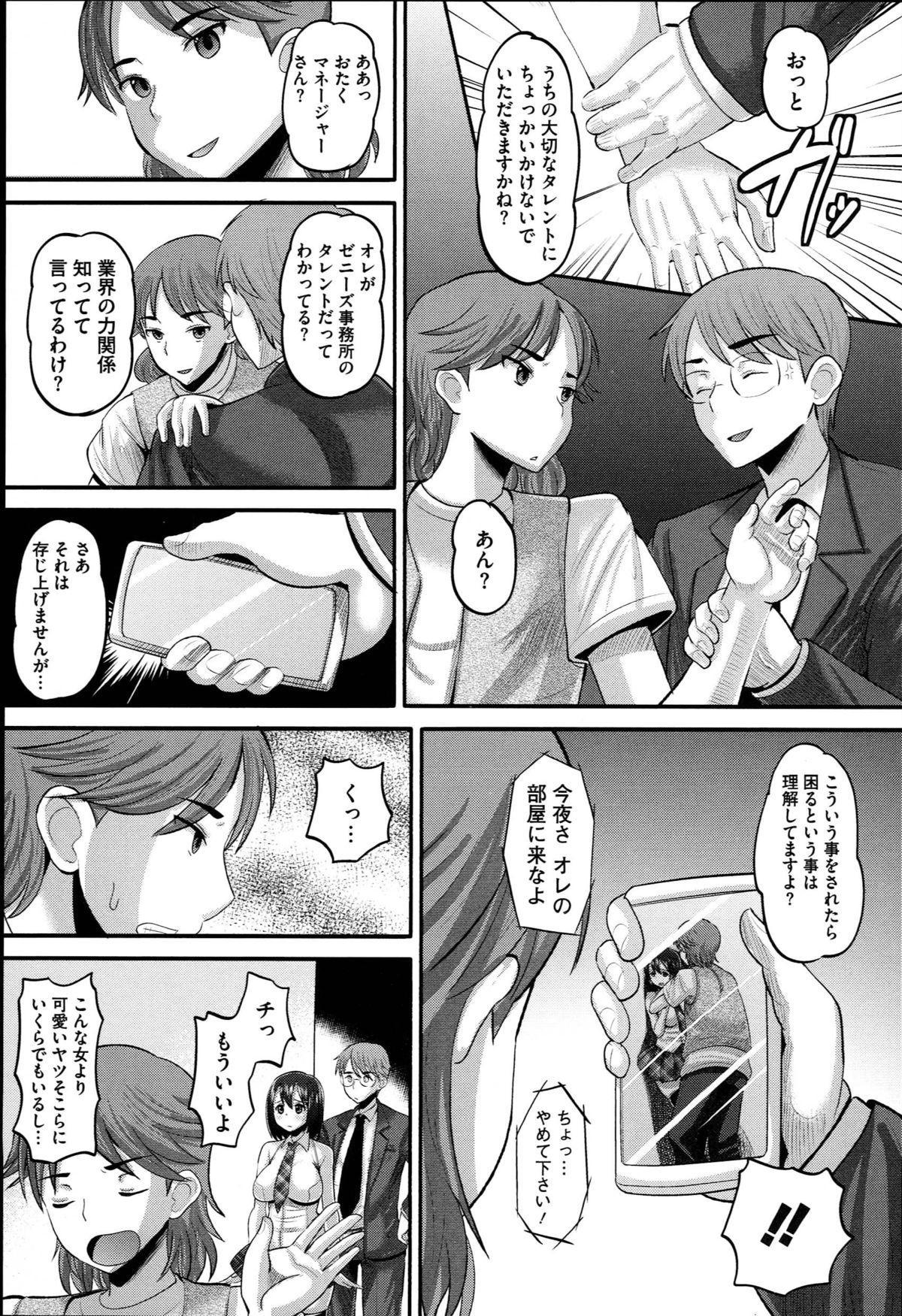 Idol Lover 32