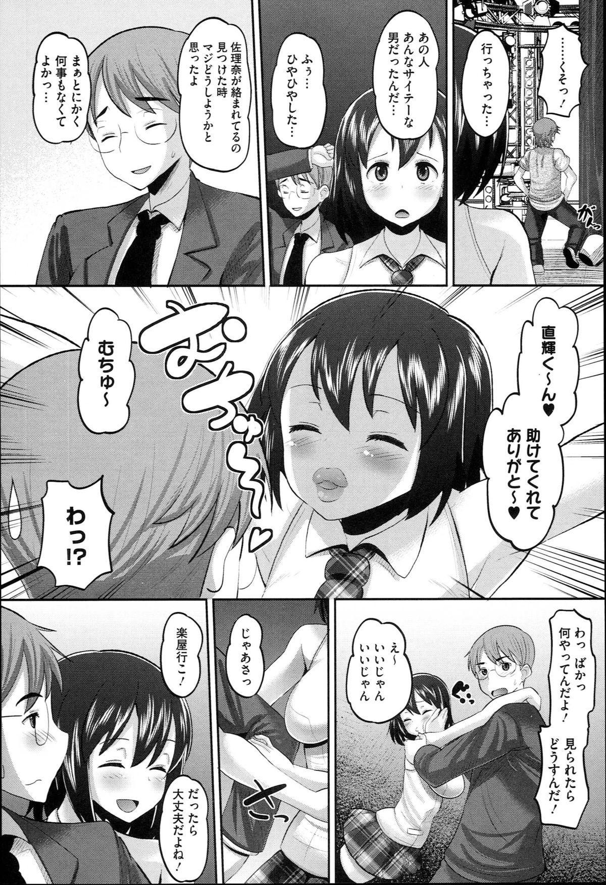 Idol Lover 33