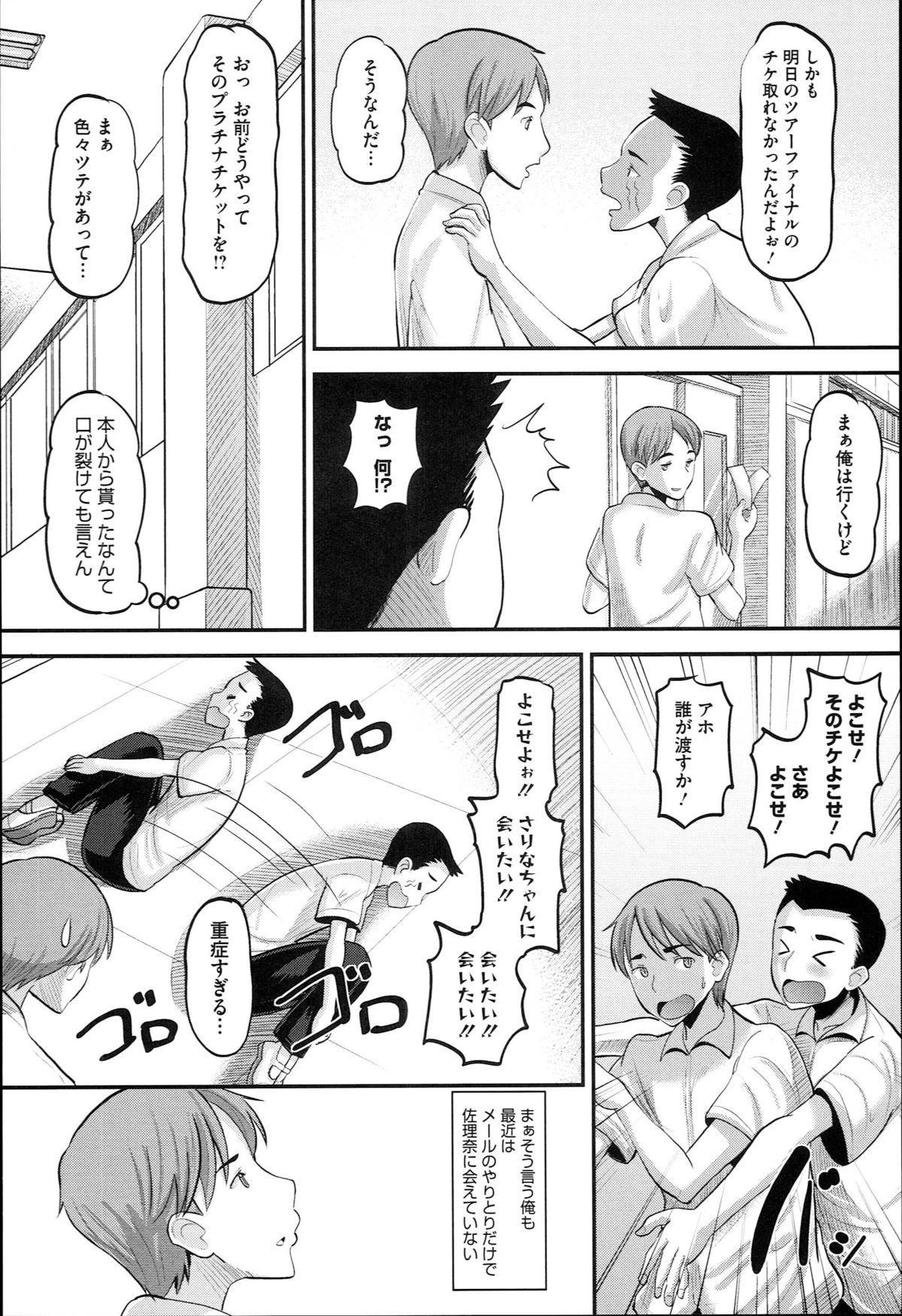 Idol Lover 67
