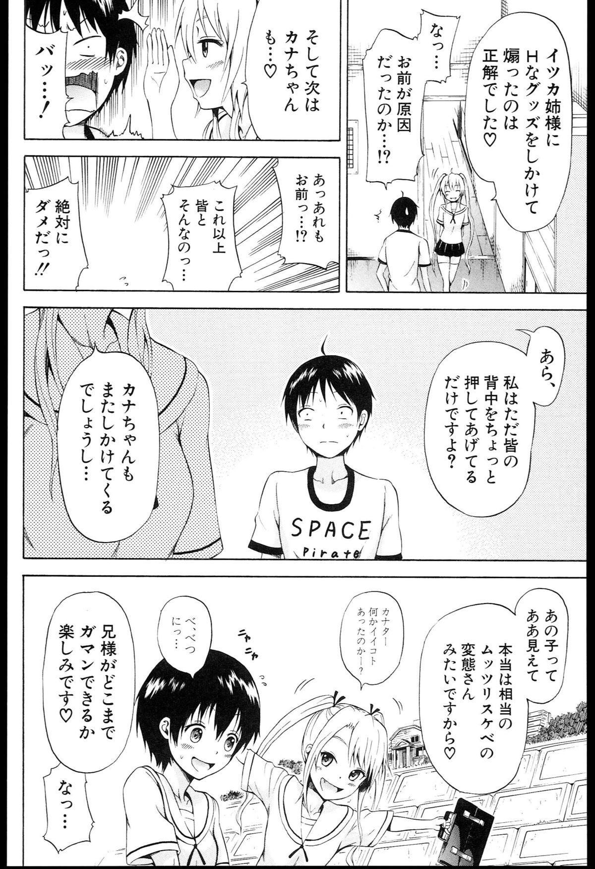 Natsumitsu x Harem + Melonbooks Gentei Shousasshi 98