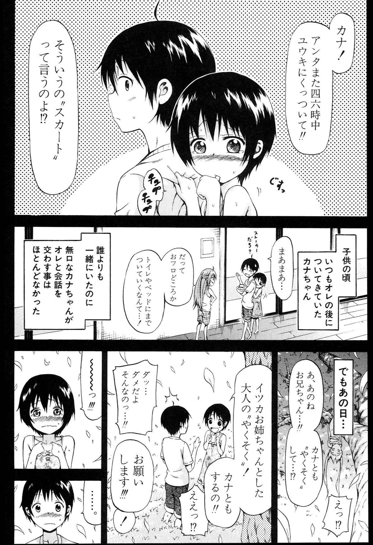 Natsumitsu x Harem + Melonbooks Gentei Shousasshi 115
