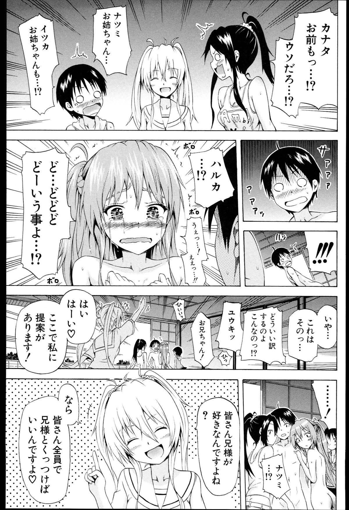 Natsumitsu x Harem + Melonbooks Gentei Shousasshi 159
