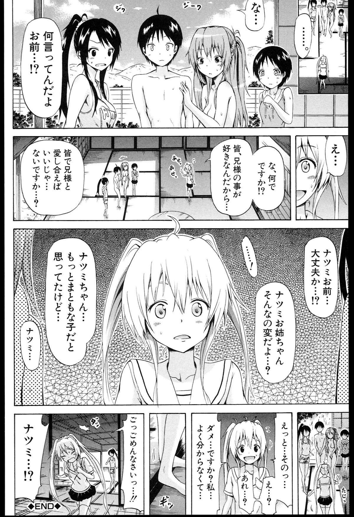 Natsumitsu x Harem + Melonbooks Gentei Shousasshi 160