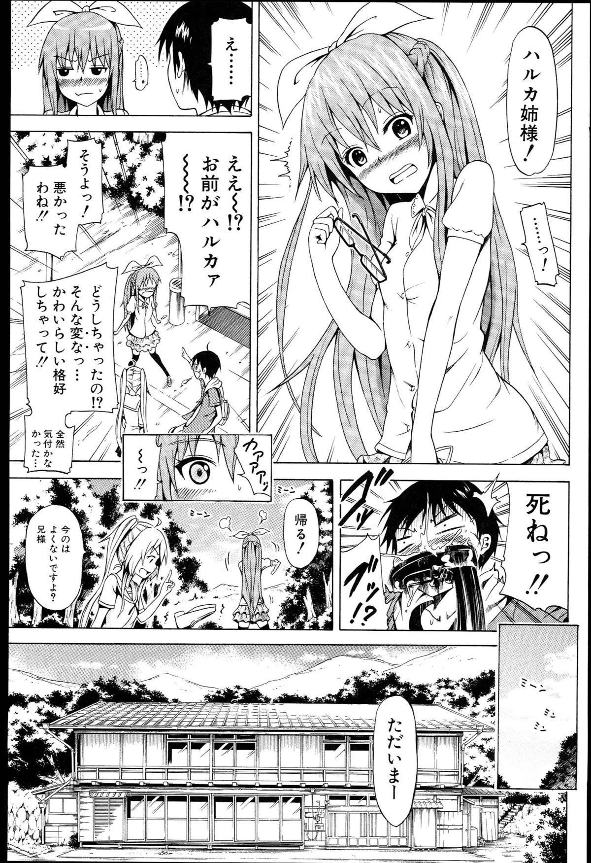 Natsumitsu x Harem + Melonbooks Gentei Shousasshi 16