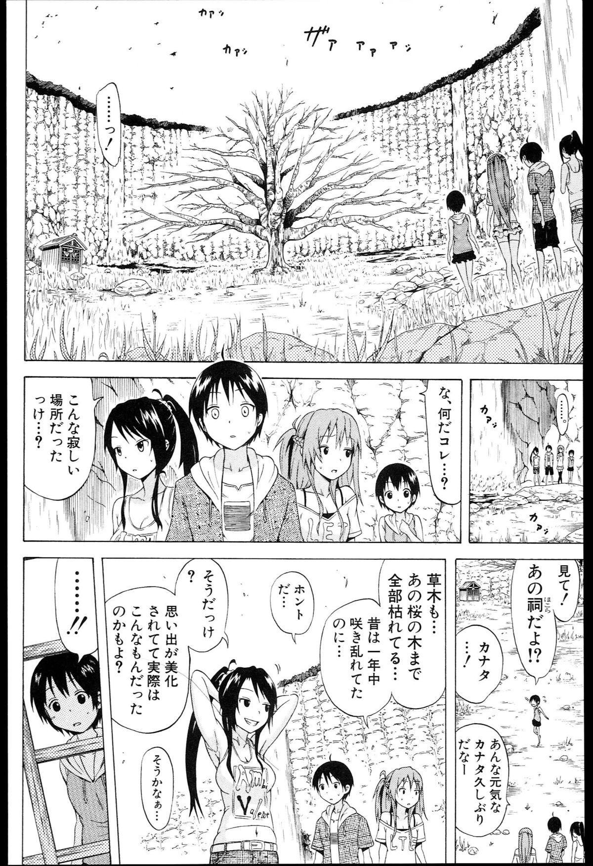 Natsumitsu x Harem + Melonbooks Gentei Shousasshi 168