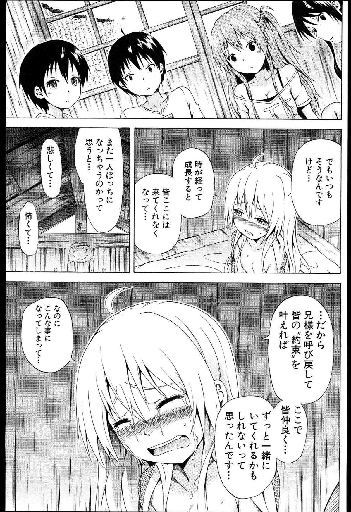 Natsumitsu x Harem + Melonbooks Gentei Shousasshi 173