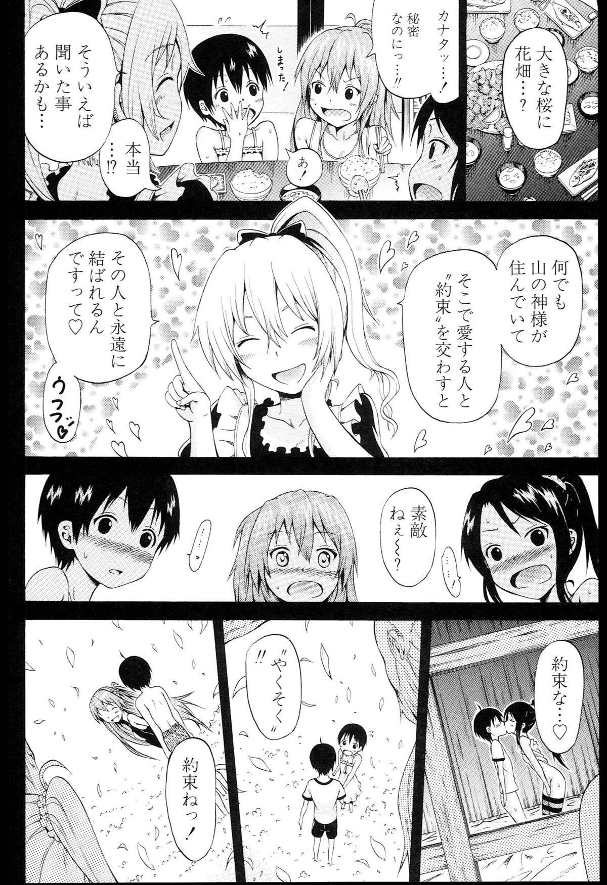Natsumitsu x Harem + Melonbooks Gentei Shousasshi 186