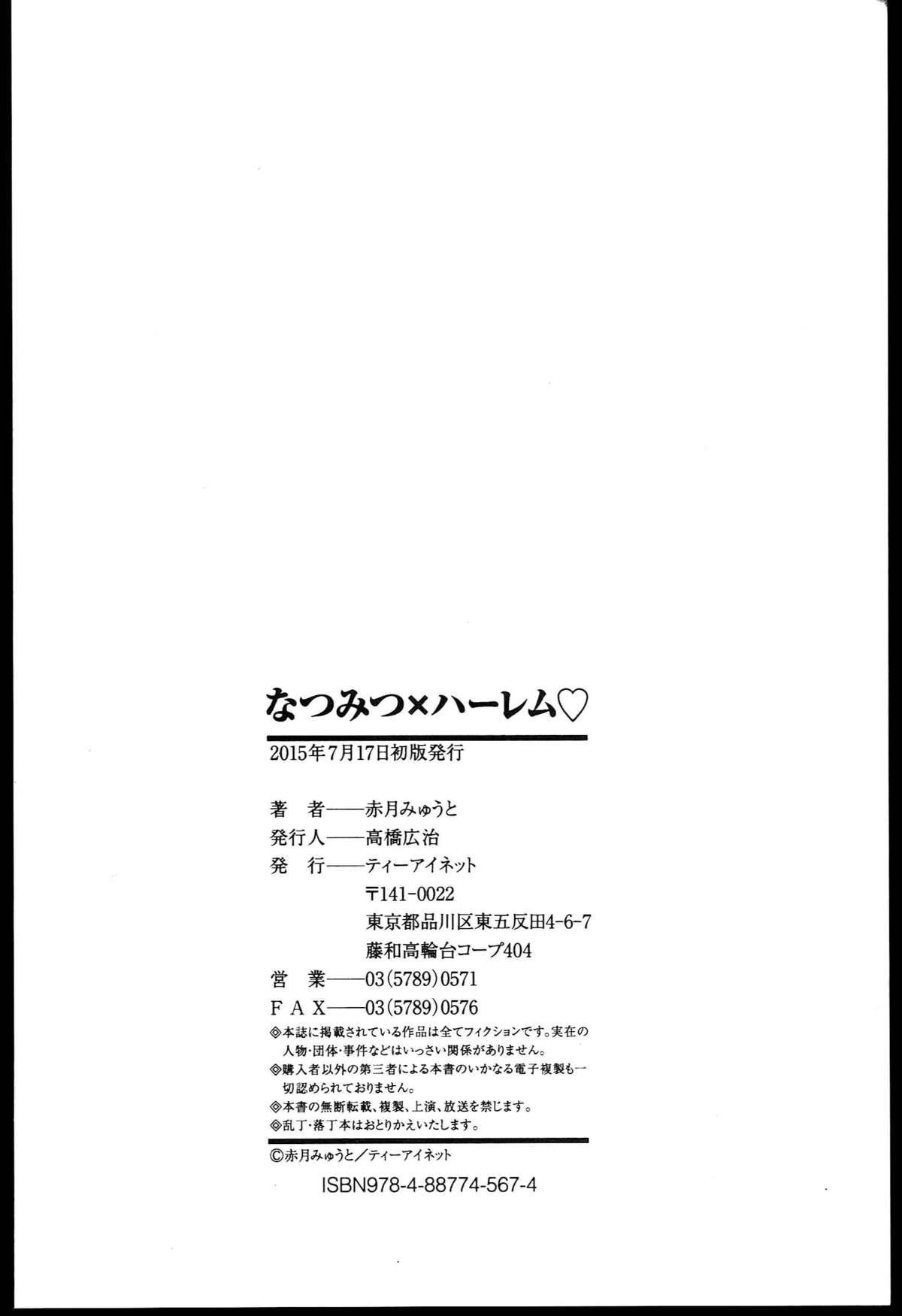 Natsumitsu x Harem + Melonbooks Gentei Shousasshi 210