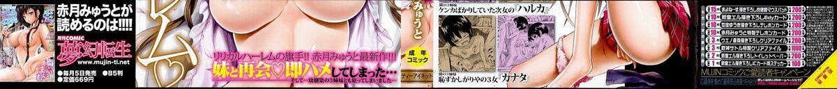 Natsumitsu x Harem + Melonbooks Gentei Shousasshi 3
