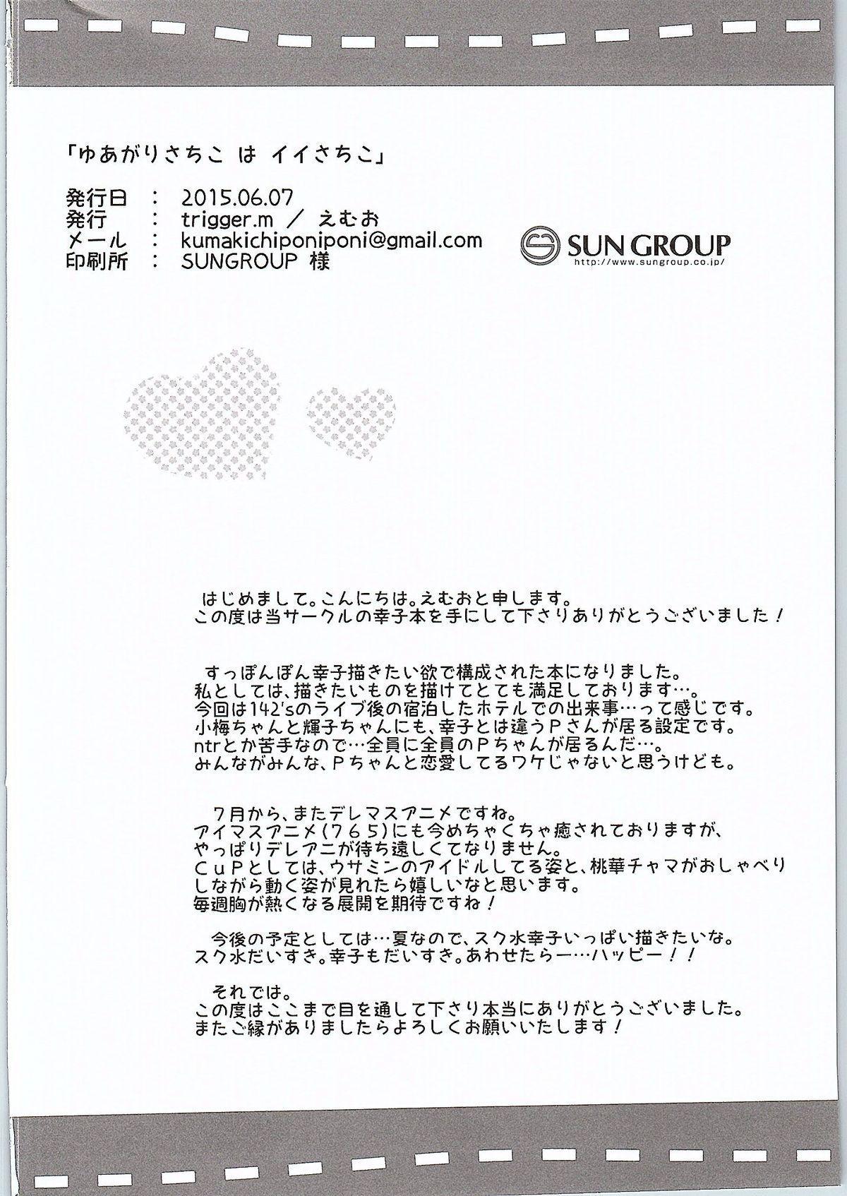 Yuagari Sachiko wa ii Sachiko 16