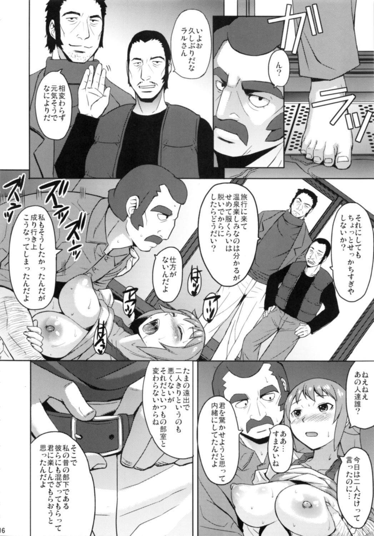 Ecstasy Onsen 16