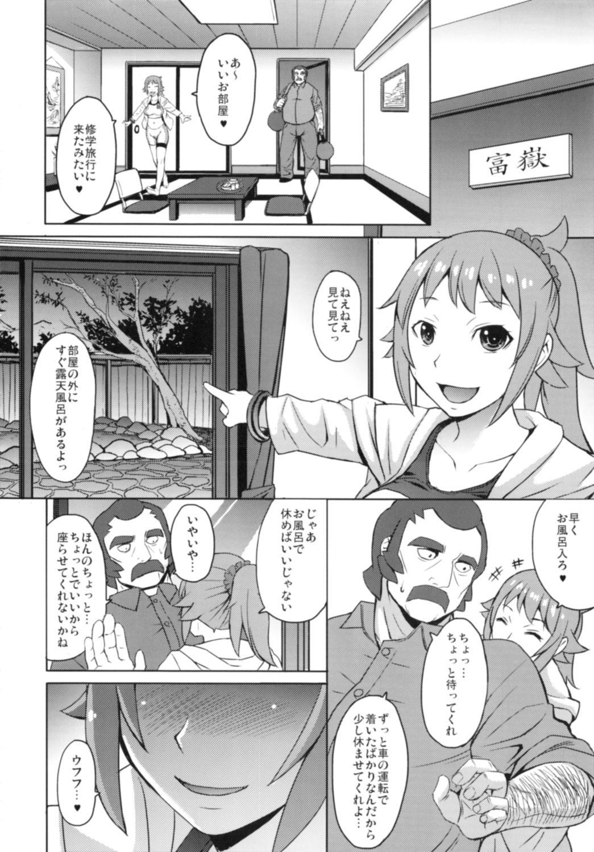 Ecstasy Onsen 2