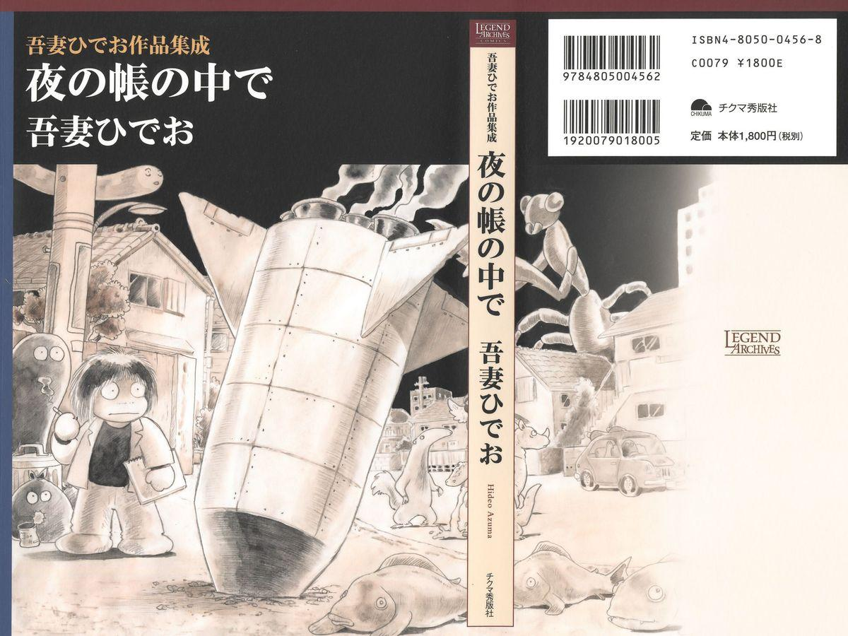 Azuma Hideo Sakuhin Shuusei - Yoru no Tobari no Naka de 0