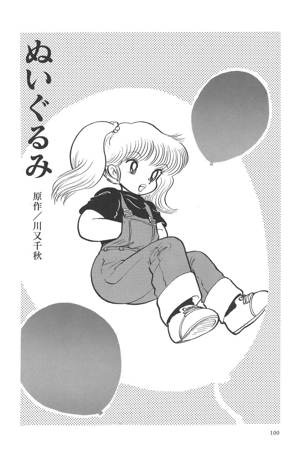 Azuma Hideo Sakuhin Shuusei - Yoru no Tobari no Naka de 102